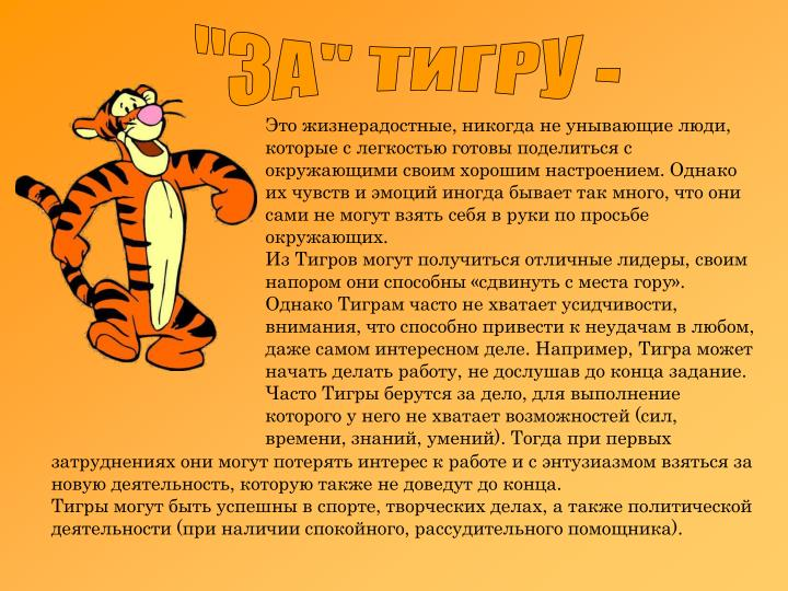 """""""ЗА"""" ТИГРУ -"""