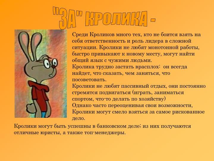 """""""ЗА"""" КРОЛИКА -"""