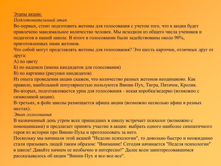 Этапы акции: