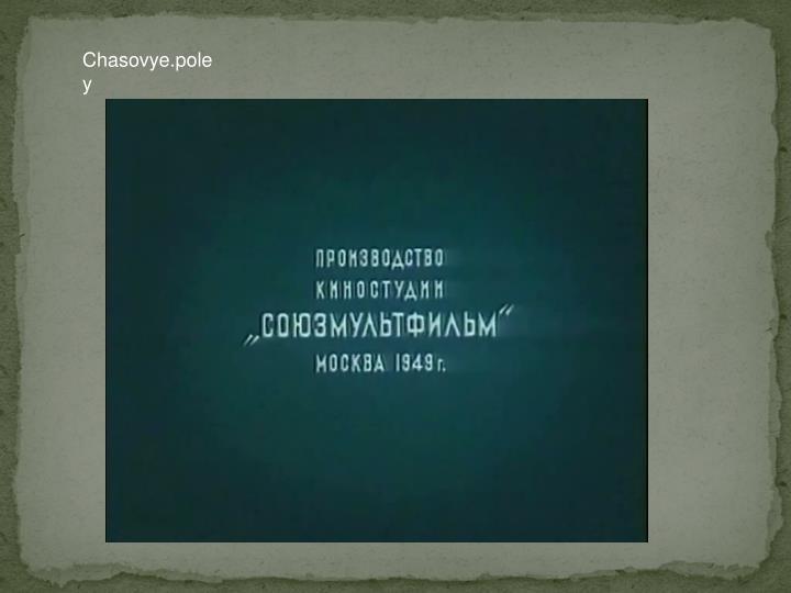 Chasovye.poley