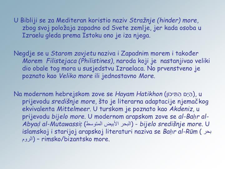 U Bibliji se za Mediteran koristio naziv