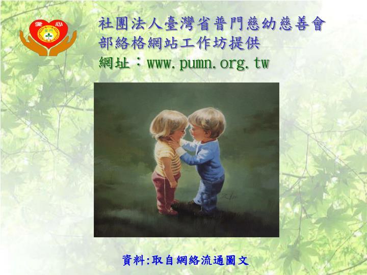 社團法人臺灣省普門慈幼慈善會