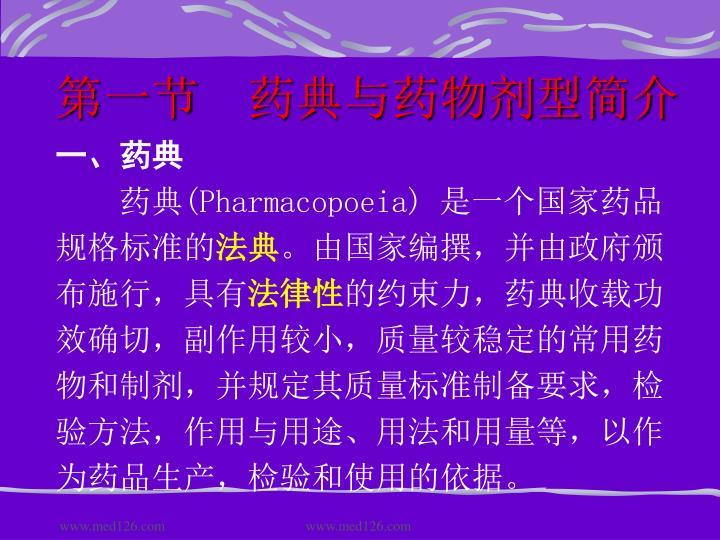 第一节 药典与药物剂型简介