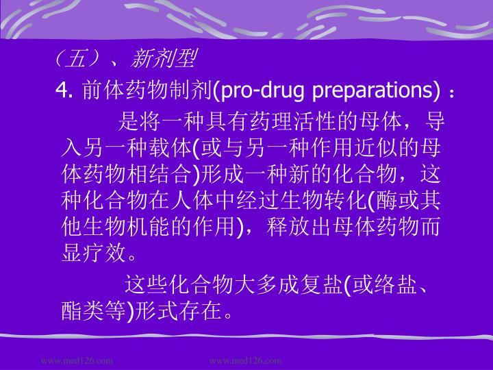 (五)、新剂型