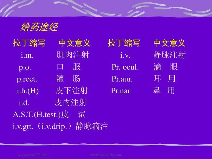 拉丁缩写   中文意义    拉丁缩写   中文意义