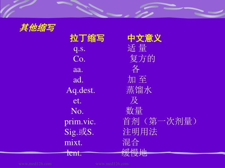 拉丁缩写     中文意义