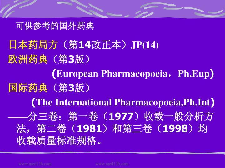 可供参考的国外药典