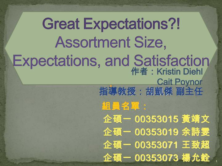 Great expectations assortment size expectations and satisfaction