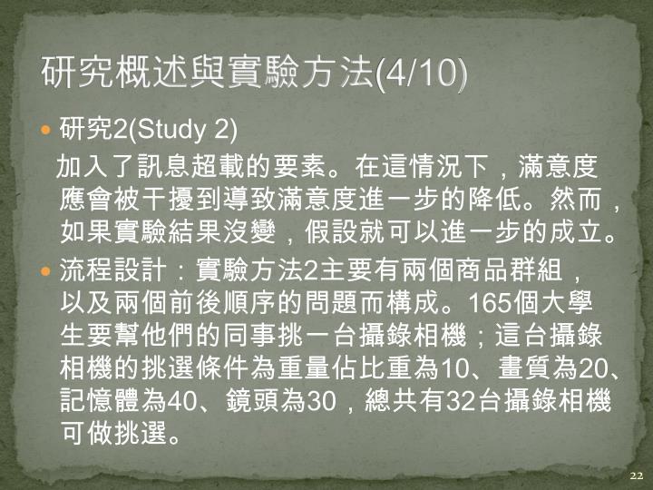 研究概述與實驗方法