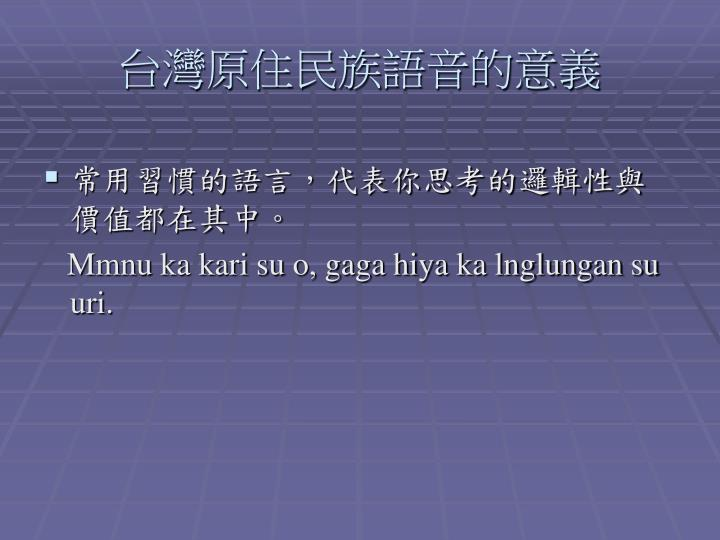 台灣原住民族語音的意義