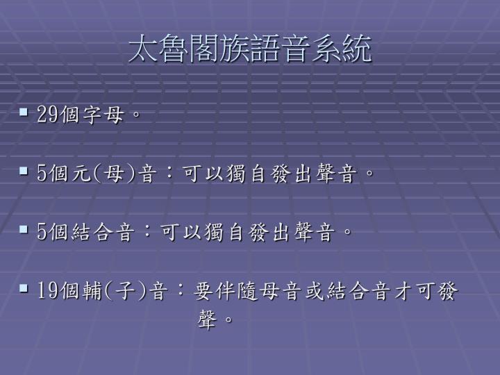 太魯閣族語音系統