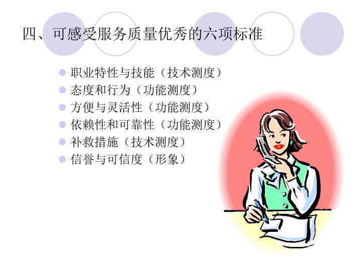 四、可感受服务质量优秀的六项标准