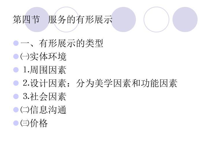 第四节   服务的有形展示
