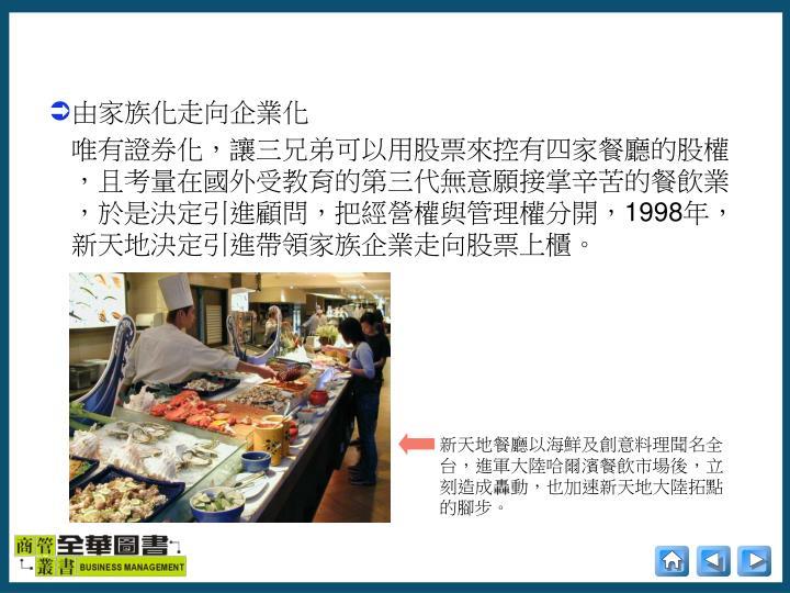 新天地餐廳以海鮮及創意料理聞名全台,進軍大陸哈爾濱餐飲市場後,立刻造成轟動,也加速新天地大陸拓點的腳步。