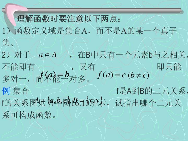 理解函数时要注意以下两点: