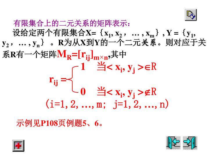 有限集合上的二元关系的矩阵表示: