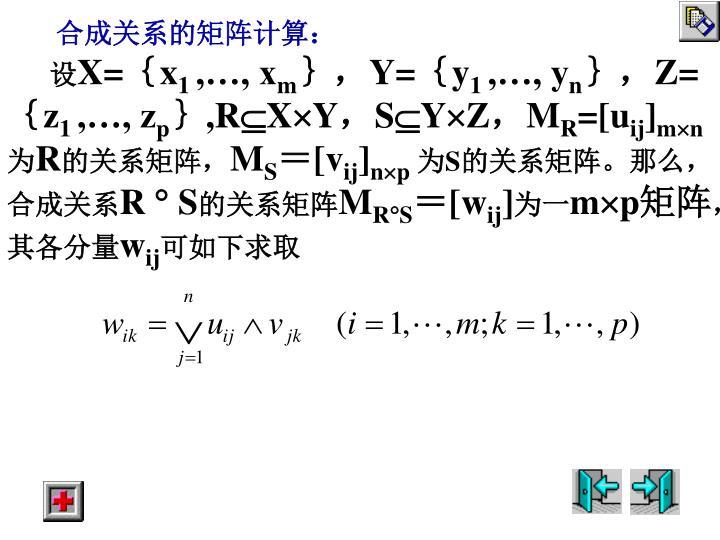 合成关系的矩阵计算: