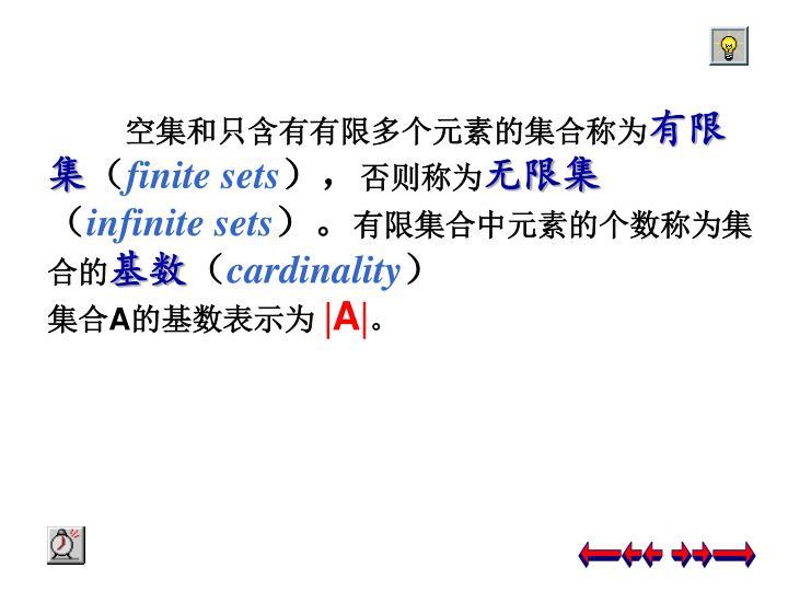 空集和只含有有限多个元素的集合称为
