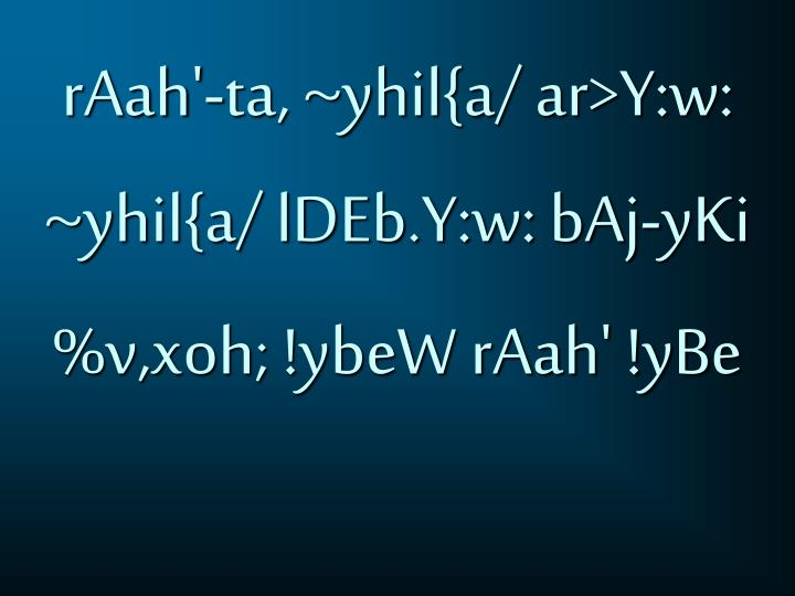 rAah'-ta, ~yhil{a/ ar>Y:w: