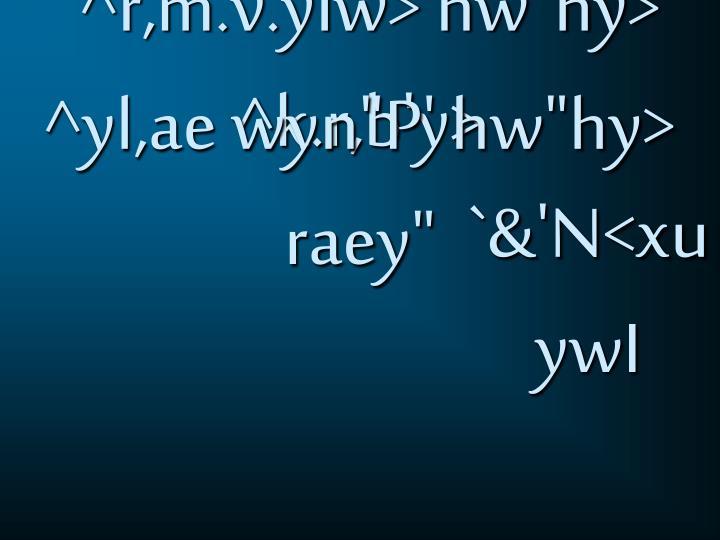 """`^r,m.v.yIw> hw""""hy> ^k.r,b'y>"""