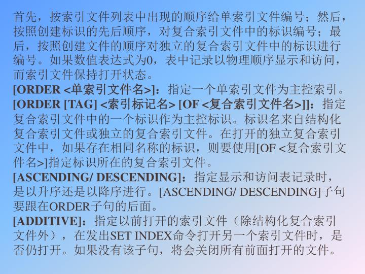 首先,按索引文件列表中出现的顺序给单索引文件编号;然后,按照创建标识的先后顺序,对复合索引文件中的标识编号;最后,按照创建文件的顺序对独立的复合索引文件中的标识进行编号。如果数值表达式为