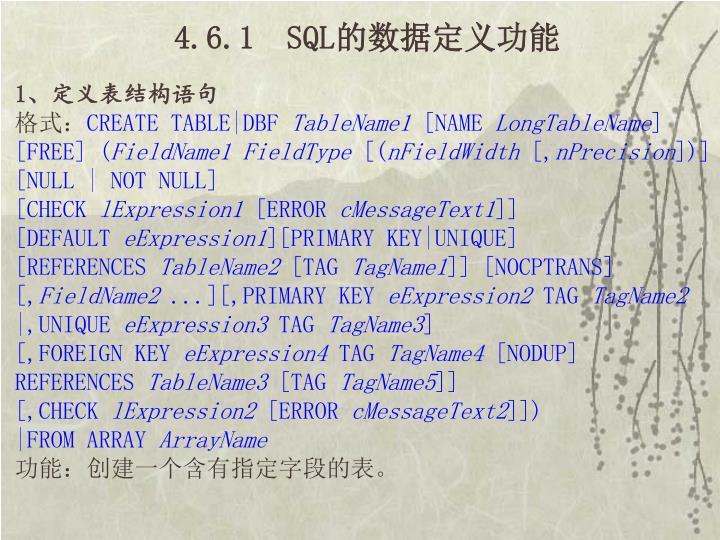 4.6.1  SQL