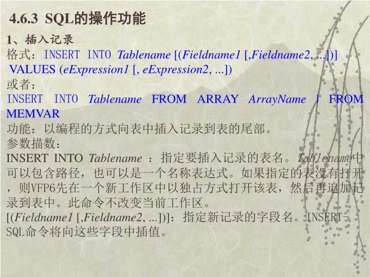4.6.3  SQL