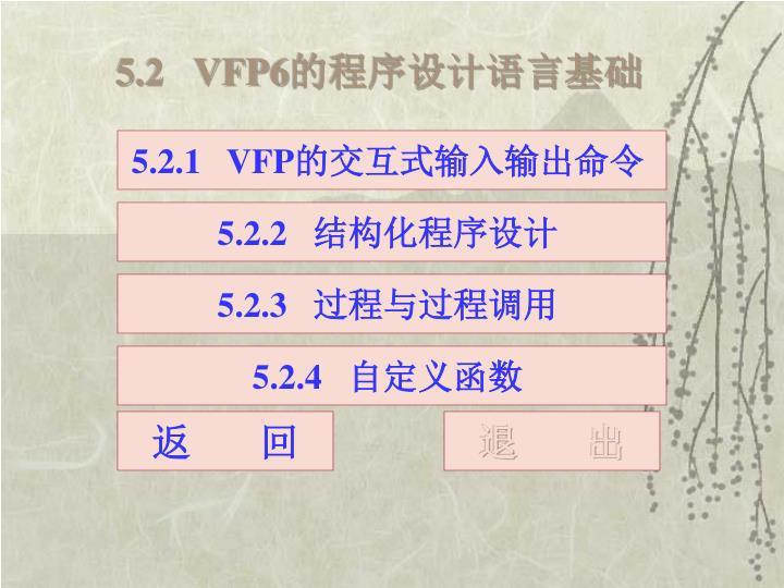 5.2   VFP6