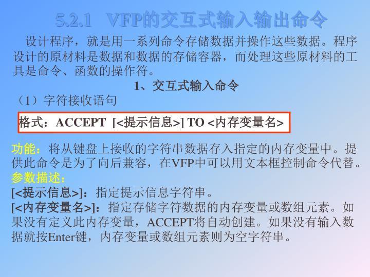 5.2.1   VFP