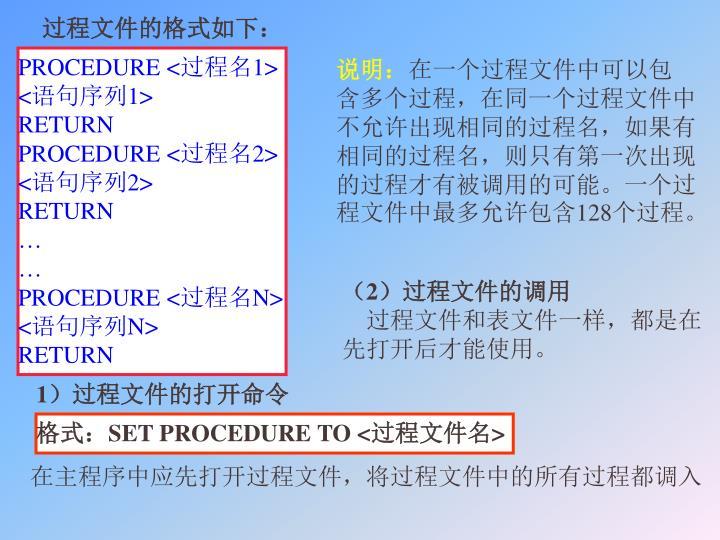 过程文件的格式如下: