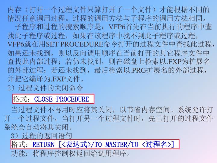 内存(打开一个过程文件只算打开了一个文件)