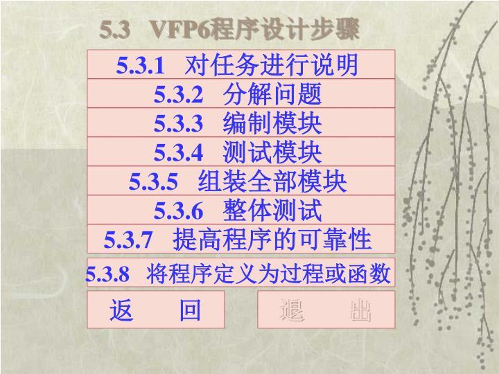 5.3   VFP6