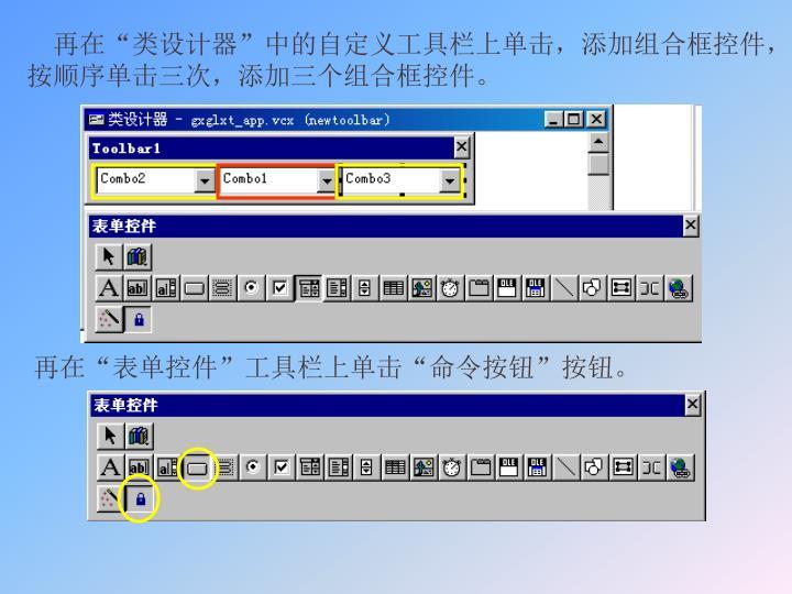 """再在""""类设计器""""中的自定义工具栏上单击,添加组合框控件,按顺序单击三次,添加三个组合框控件。"""