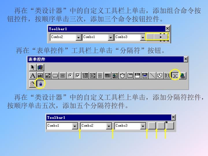 """再在""""类设计器""""中的自定义工具栏上单击,添加组合命令按钮控件,按顺序单击三次,添加三个命令按钮控件。"""