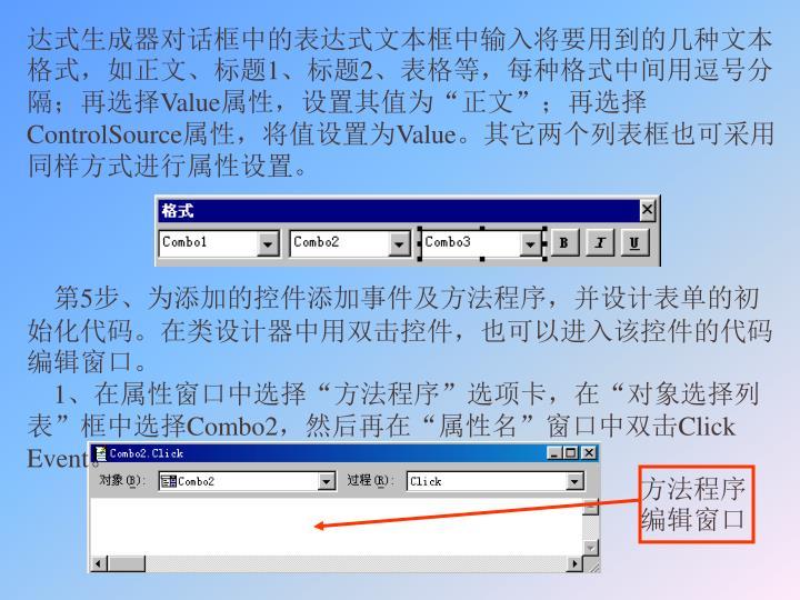 达式生成器对话框中的表达式文本框中输入将要用到的几种文本格式,如正文、标题