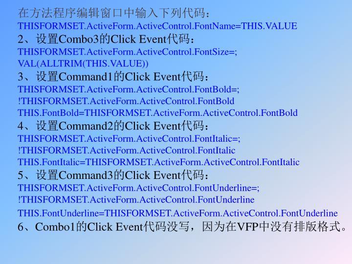 在方法程序编辑窗口中输入下列代码: