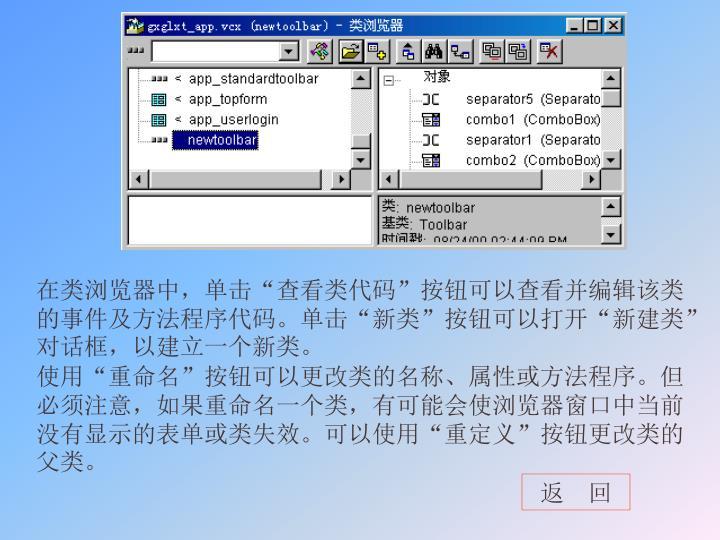 """在类浏览器中,单击""""查看类代码""""按钮可以查看并编辑该类的事件及方法程序代码。单击""""新类""""按钮可以打开""""新建类""""对话框,以建立一个新类。"""