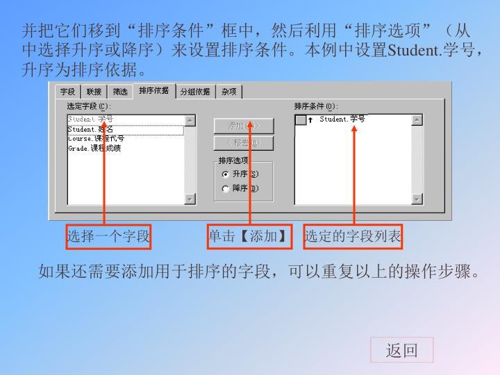 """并把它们移到""""排序条件""""框中,然后利用""""排序选项""""(从中选择升序或降序)来设置排序条件。本例中设置"""