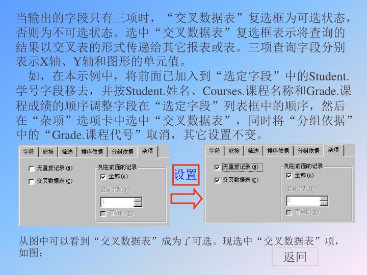 """当输出的字段只有三项时,""""交叉数据表""""复选框为可选状态,否则为不可选状态。选中""""交叉数据表""""复选框表示将查询的结果以交叉表的形式传递给其它报表或表。三项查询字段分别表示"""