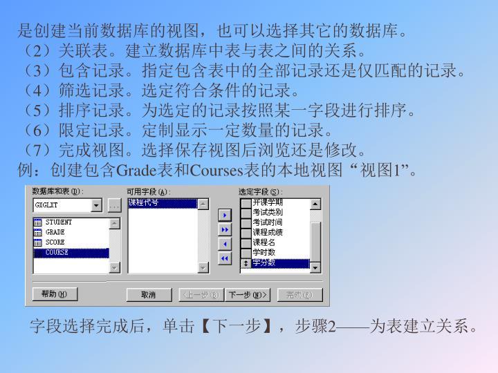 是创建当前数据库的视图,也可以选择其它的数据库。