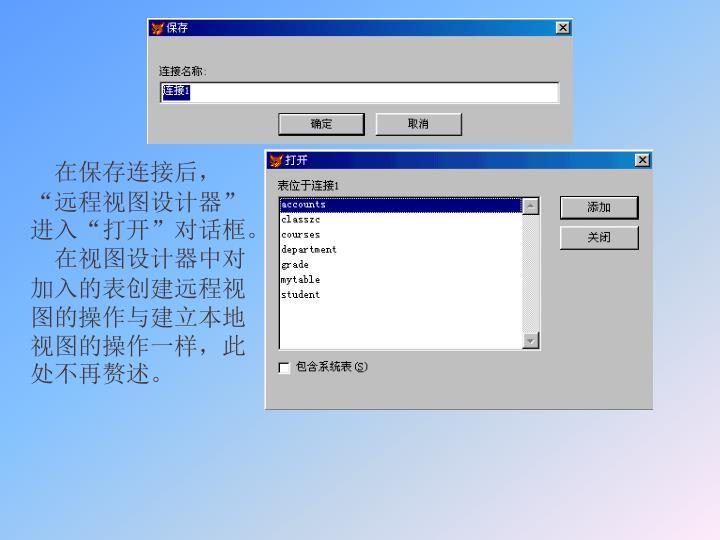 """在保存连接后,""""远程视图设计器""""进入""""打开""""对话框。"""