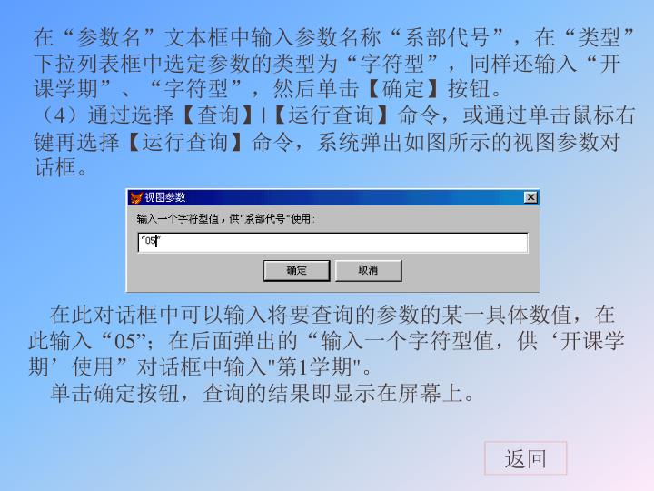 """在""""参数名""""文本框中输入参数名称""""系部代号"""",在""""类型""""下拉列表框中选定参数的类型为""""字符型"""",同样还输入""""开课学期""""、""""字符型"""",然后单击"""