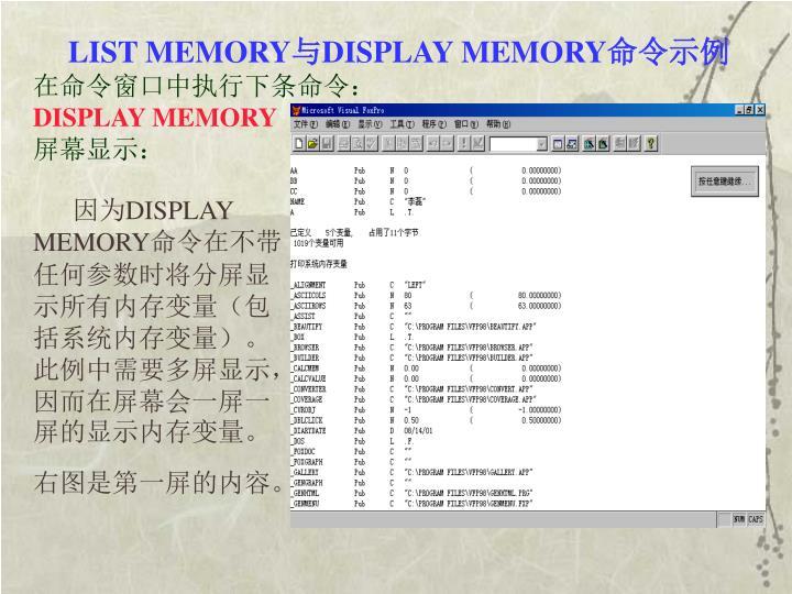 LIST MEMORY