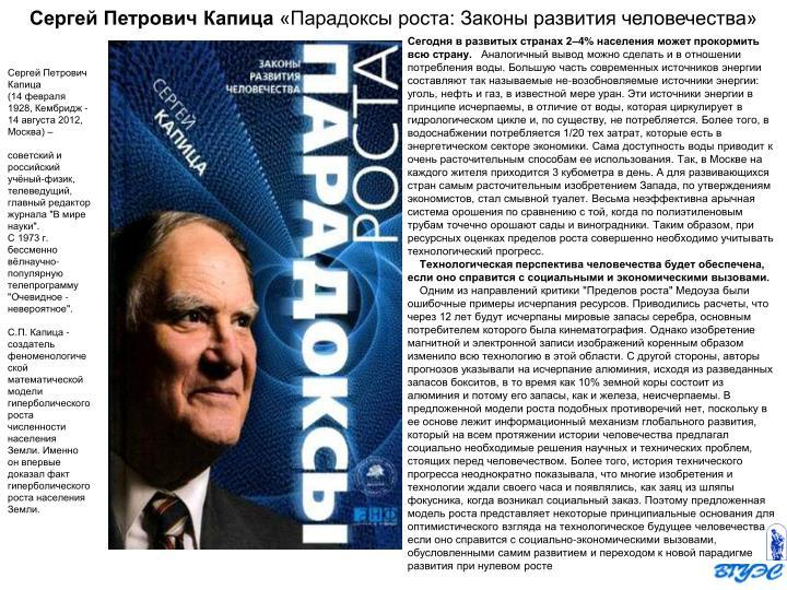 Сергей Петрович Капица