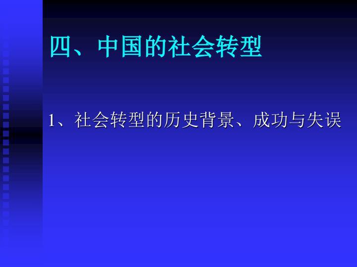 四、中国的社会转型