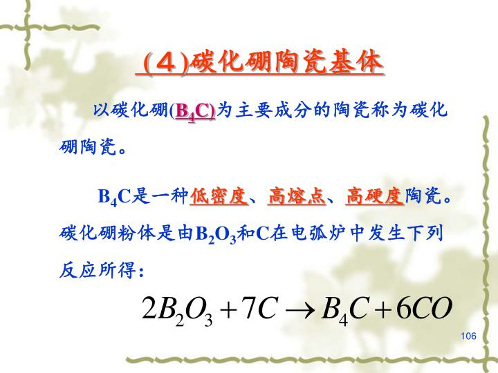(4)碳化硼陶瓷基体