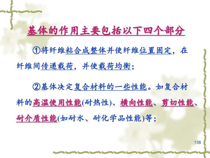 基体的作用主要包括以下四个部分