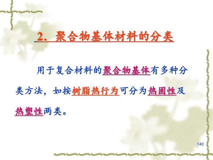 2.聚合物基体材料的分类
