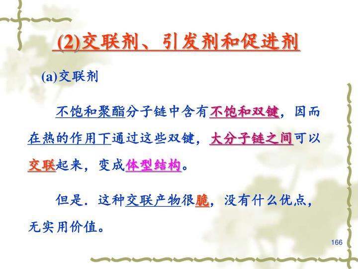 (2)交联剂、引发剂和促进剂
