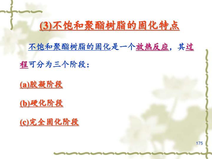 (3)不饱和聚酯树脂的固化特点